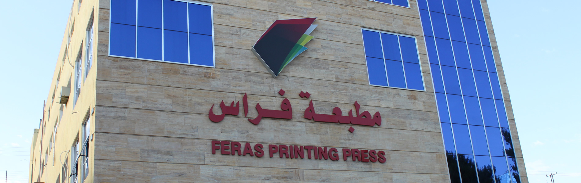 Feras Printing Press Logo on new buliding